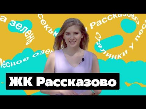 ЖК Рассказово — обзор новостройки, инфраструктура, транспорт, цены