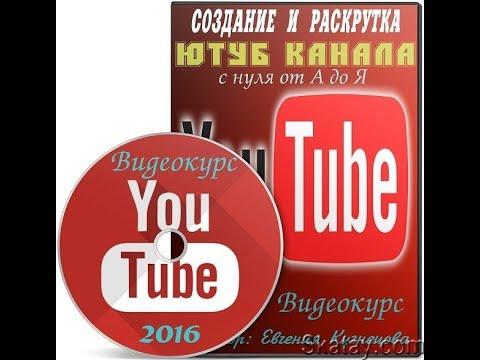 youtube заработать youtube заработок зарабатывать youtube Онлайн курс по заработку в интернете