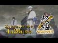 銀魂/「銀魂.」BD/DVD第1巻 発売告知CM