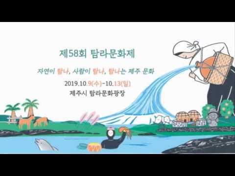 제58회 탐라문화제와 함께하는 사람들#1