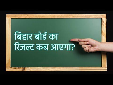 Bihar Board Ka Result Kab Aayega | BSEB 10th Result Date 2020 | Aglasem