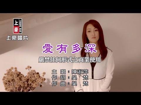 陳淑萍-愛有多深【KTV導唱字幕】1080p