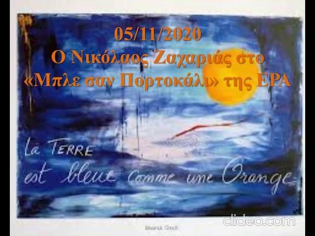Πρώτο Πρόγραμμα - Ο Καθηγητής Νίκος Ζαχαριάς στην εκπομπή «Μπλε σαν Πορτοκάλι»