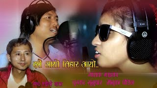 दशै आयो तिहार आयो /Dashain Aayo Tihar Aayo New Nepali Song By Pushkar Sunuwar/Menuka Paudel