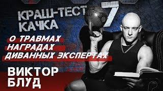 Виктор Блуд о диванных экспертах, травмах и наградах - Краш-тест качка №7