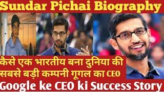 Sundar Pichai Biography   Sundar Pichai    Motivational video   सुन्दर पिचाई बायोग्राफी