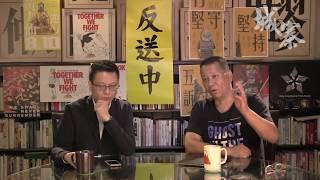 緊急狀態林鄭我要攬炒、香港焦土侵侵笑Q我 - 27/08/19 「奪命Loudzone」長版本
