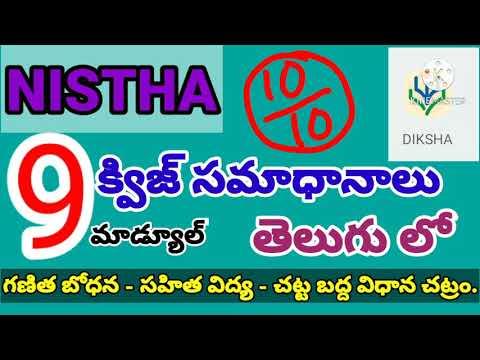 NISHTA  Module 9 Quiz Answers in Telugu    moduel 9 quiz Answers