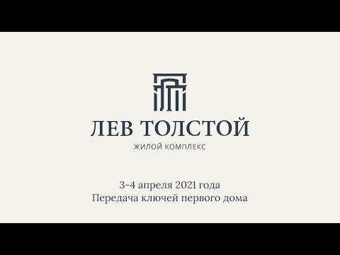 """ЖК """"Лев Толстой"""" - Передача ключей первого дома"""