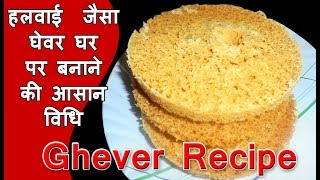घेवर बनाने की विधि - How to make Ghevar at home - How to make Without mould - Ghevar recipe in hindi