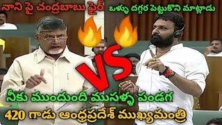 కొడాలి నాని పై చంద్రబాబు ఫైర్ || Chandrababu Naidu vs Minister Kodali Nani