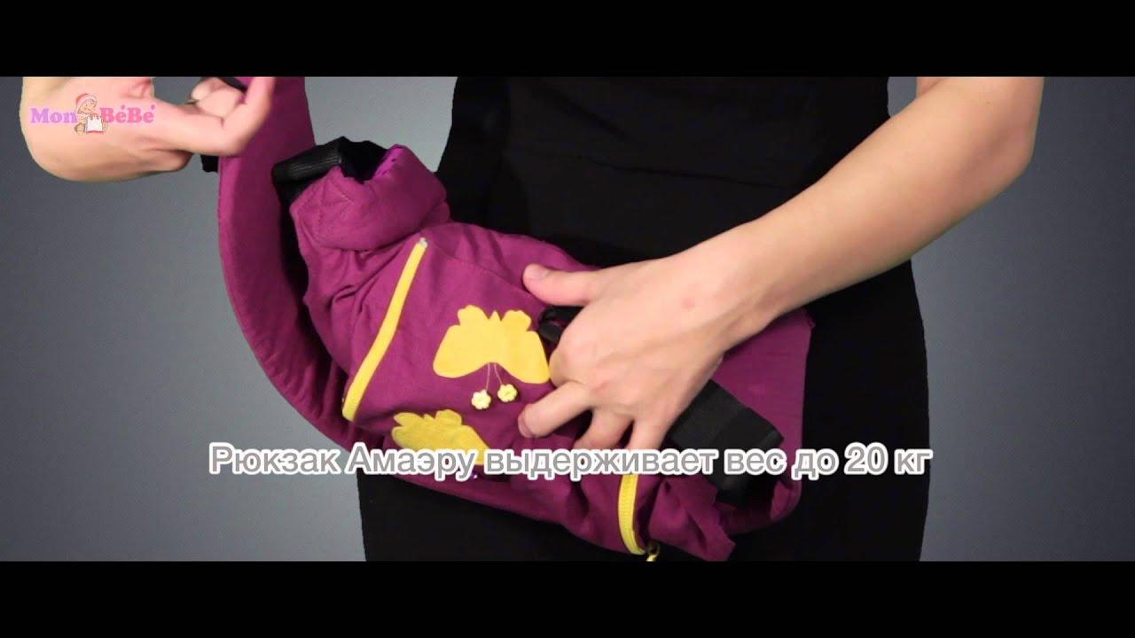 Ergo baby carrier купить эрго беби рюкзак для переноски новорожденных детей, инструкции почитать и отзыв написать о эрго беби на сайте. Слинг.