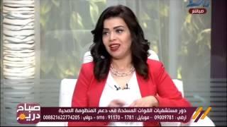 صباح دريم| مساعد وزير الصحة يوضح إستراتيجية حل مشكلات وحدات غسيل الكلى والفيروسات الكبدية