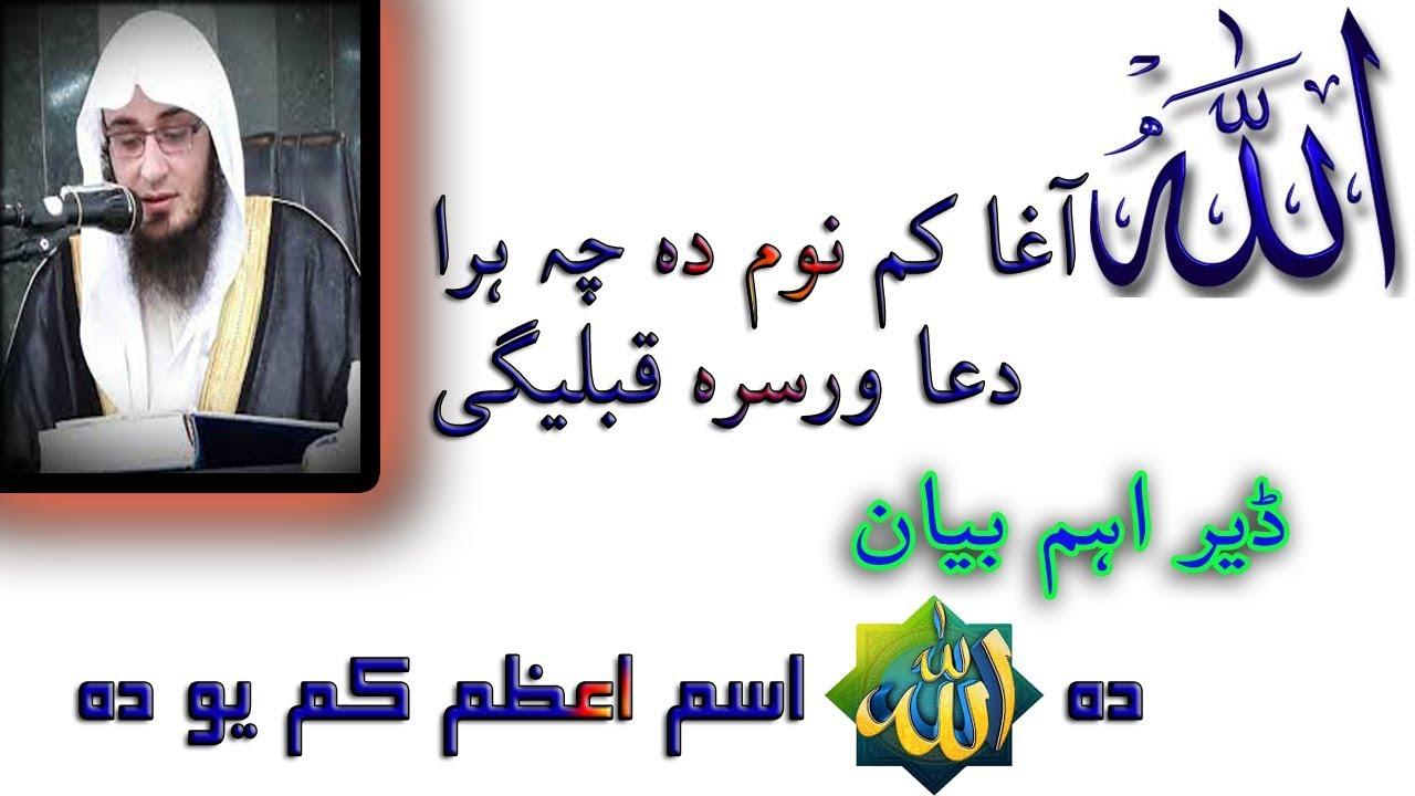 Allah asmee Azam kam yao de Pashto Bayan by shaikh abu hassan ishaq swati Haq Lara