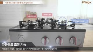 [Magic] 동양매직 가스레인지 제품자가진단