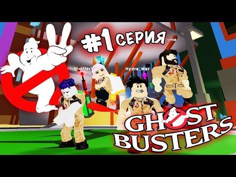 ПРИЗРАК НА СТРОЙКЕ! СЕРИАЛ #1 СЕРИЯ СИМУЛЯТОР ПРИЗРАКА |Ghost Simulator