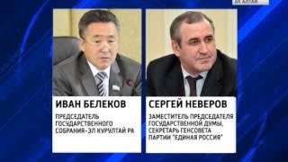 Иван Белеков встретился с заместителем Председателя Госдумы  Сергеем Неверовым