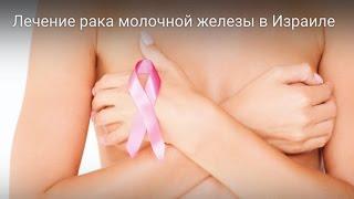 Лечение рака молочной железы в Израиле: как вылечить рак?(, 2016-08-31T11:34:45.000Z)