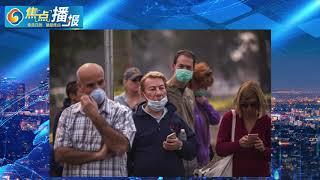 持续一周山火 北加州的空气质量目前为全球最差!