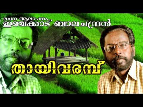 thazhivarambu new malayalam kavithakal budhapournami inchakkad balachandran kavithakal malayalam kavithakal kerala poet poems songs music lyrics writers old new super hit best top   malayalam kavithakal kerala poet poems songs music lyrics writers old new super hit best top