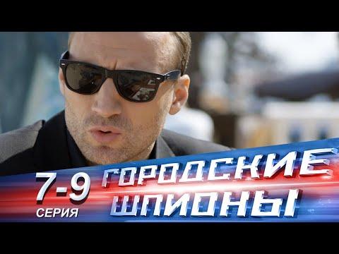 Городские шпионы | 7-9 серии | Русский сериал