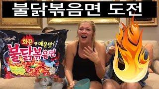 미국 불닭볶음면 도전!!! Korean Fire Noodle Challenge!!!