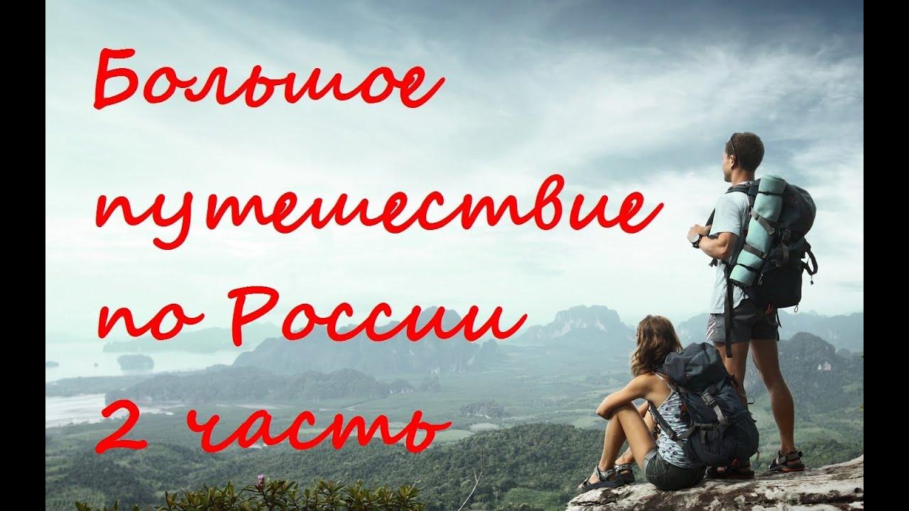 Путешествие по уникальным местам России /2 часть