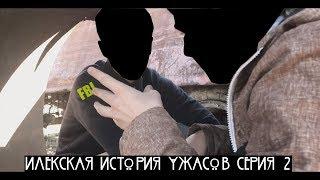 Илекская История Ужасов:Новые друзья/Серия 2