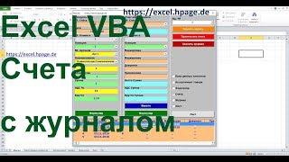 Excel VBA Програма складання рахунків з журналом, з базою даних клієнтів і асортиментом товару