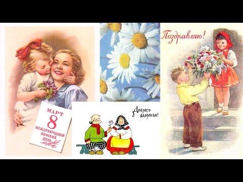 Открытки СССР с женским днем 8 марта