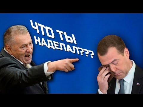 Жириновский РАЗНЁС Медведева