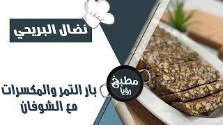 وصفة صحية بالتمر والمكسرات مع الدكتورة ربى مشربش