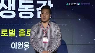 [O Creative  League ]제 3회 융복합콘텐츠 공모전 최종 성과 발표회 1부