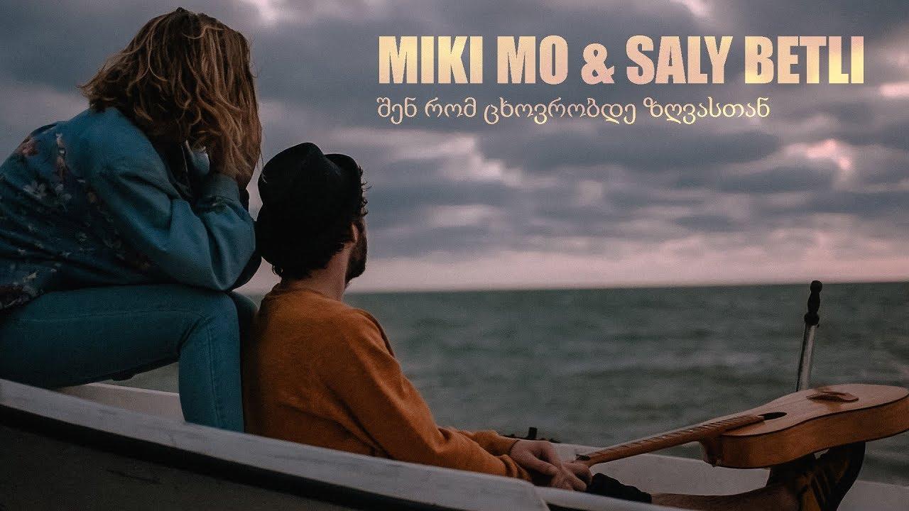 MIKI MO & SALY BETLI - შენ რომ ცხოვრობდე ზღვასთან