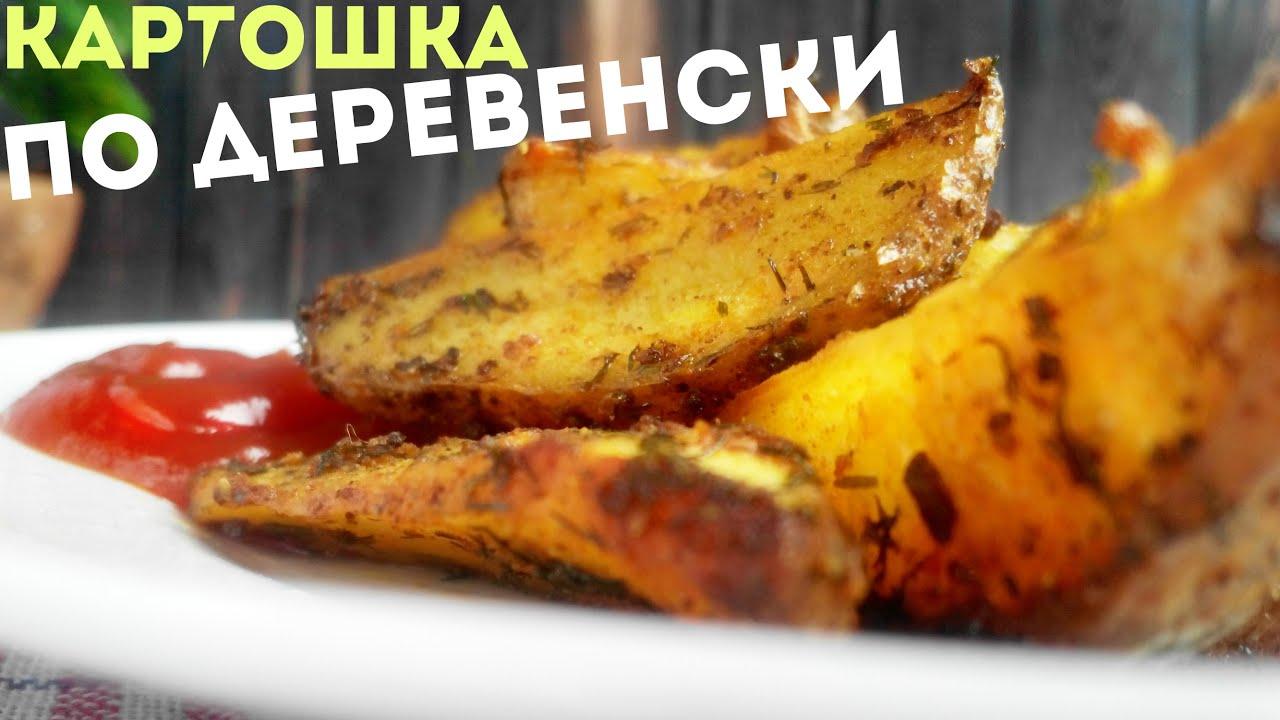 рецепт картофель по деревенски как в макдональдсе в домашних условиях