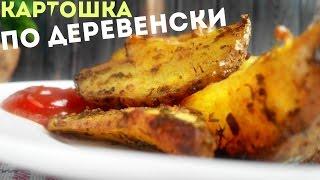 Картошка дольками по деревенски в духовке  в домашних условиях рецепт как в макдональдсе