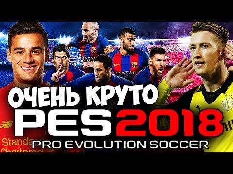 Pro Evolution Soccer 2018 cмотреть онлайн