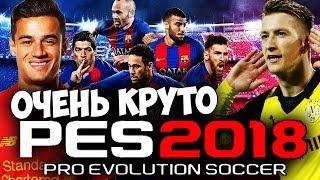 PES 2018 - Полная информация о игре (ЛУЧШИЙ РЕЛИЗ 2018 ГОДА?)