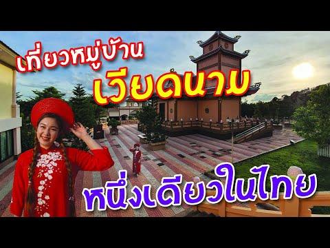 เที่ยวหมู่บ้านเวียดนาม หนึ่งเดียวในไทย!  I กู๊ดเดย์ นครพนม I Vietnam Village in Thailand