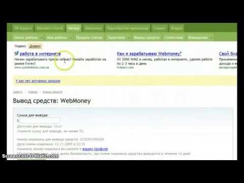видео: Размещение статей на бирже Адвего
