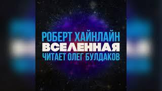 📘 [ФАНТАСТИКА] Роберт Хайнлайн - Вселенная. Аудиокнига. Читает Олег Булдаков