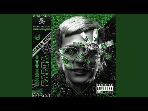 КАПИТАЛ (feat. СТАС АЙ КАК ПРОСТО)
