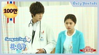 [장난스런 키스] 승조의 일기 7화 (Naughty Kiss Seung Jo's Diary 7)