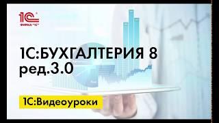 Синхронизация данных между 1С:Бухгалтерией 8 и 1С:ЗУП ред.3