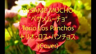 トリオ・ロス・パンチョスの代表曲「ベサメムーチョ」をカバーして歌っ...