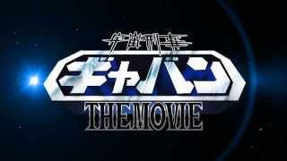 映画『宇宙刑事ギャバン THE MOVIE』予告編 thumbnail