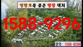 속초 영랑호 전원주택부지 분양 1588-9296