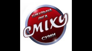 Полуфинал школьной лиги смеха г.Сумы 15 октября 2018 г.