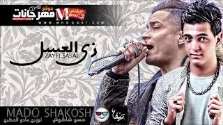 اغنيه زى العسل الشعبى (قبلت كتير) غناء حسن شاكوش توزيع مادو الفظيع (عيد الفطر 2018)