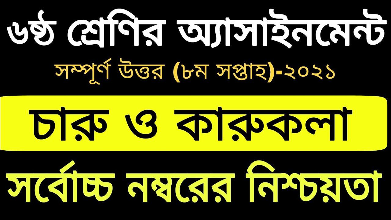 Class 6 Charu o Karukola Assignment 2021 8th week || ৬ষ্ঠ শ্রেণির চারু ও কারুকলা এসাইনমেন্ট ২০২১